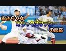 【反応】おきらくにオリックスファンがプロ野球ドラフト会議2020を実況!