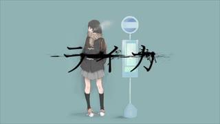 【瑞歌ミズキ】ライカ【UTAUカバー】