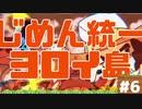 【じめんタイプ統一】ポケットモンスターソード・シールド鎧の孤島実況プレイ#6【ポケモン剣盾】