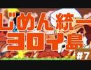 【じめんタイプ統一】ポケットモンスターソード・シールド鎧の孤島実況プレイ#7【ポケモン剣盾】