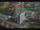 【A列車で行こう9】函館再開発計画02 バスタ函館作ろうかな(謎