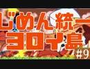 【じめんタイプ統一】ポケットモンスターソード・シールド鎧の孤島実況プレイ#9【ポケモン剣盾】