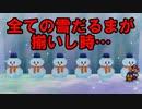 【酸性】オリガミキングの原点!!伝説の神ゲーで紙ゲー!【マリオストーリー Part53】