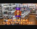 ホビーオフ東大和店のフィギュアコーナーを見ていきます!