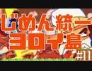 【じめんタイプ統一】ポケットモンスターソード・シールド鎧の孤島実況プレイ#11【ポケモン剣盾】
