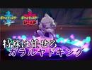 【ポケモン剣盾】ついに登場ガラルヤドキング!再生力で特殊に無限の後だし【冠の雪原】
