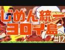 【じめんタイプ統一】ポケットモンスターソード・シールド鎧の孤島実況プレイ#12【ポケモン剣盾】