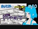 【ポケモン銀】メタモンだって旅がしたい! 第10話【縛り実況】
