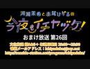 【月額会員限定】河瀬茉希と赤尾ひかるの今夜もイチヤヅケ! おまけ放送 第26回(2020.10.27)