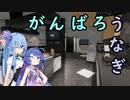 【Cooking Simulator】がんばろうなぎ