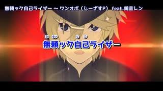 【ニコカラ】無頼ック自己ライザー(キー+4)【off vocal】