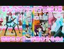 キラッとプリチャンプリたま3弾~初音ミクコーデ祭り★その4~