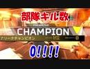 【APEX】IQ高い味方のおかげで部隊キル数0でチャンピオン!【切り抜き】