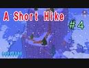 飛んだり崖登ったり自由なハイキング『A Short Hike』#4