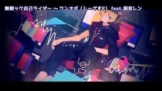 【ニコカラ】無頼ック自己ライザー(キー-1)【off vocal】