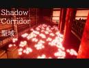 【実況】徘徊者から逃れて勝利を掴め‼#10【Shadow Corridor】