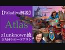 【Paladins】Atlasの立ち回りをトッププレイヤーのプレイから学ぶ【パラディンズ解説動画】