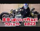 シートカウル制作「AKIRAの金田っぽいバイク造るぞ!プロジェクト」その23