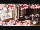 【怪談】ゆっくり怖い話・ゆっ怖1069【ゆっくり】