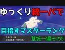 【ポケモン剣盾】ゆっくり統一パで目指すマスターランク草統一編その5【ゆっくり実況】