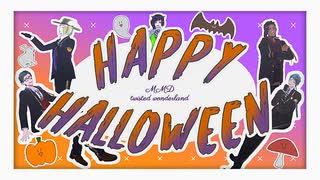 【MMDツイステ】Happy Halloween【副寮長組】