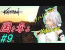 【kenshi】とある国奪り物語 #9【ゆっくり実況】