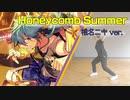 【あんスタ】Honeycomb Summer 椎名ニキver.【踊ってみた】