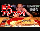 【ASMR】【咀嚼音】【モッパン】弟の店撮り第二弾!巨大アジフライ