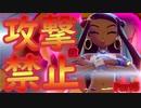 【ポケモン剣盾】攻撃技禁止プレイ5【ゆっくり実況】