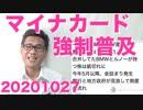 日本政府、マイナカード普及率を2022年度までに100%にする方針、いろいろと後ろめたい左翼発狂ですな20201027