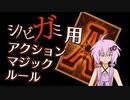 【シノビガミ】 シノビガミ用「アクションマジックルール」+おまけ 【手抜き祭】