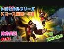 □■トロピカルフリーズKコース制覇への道 part1【姉弟実況】