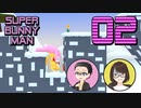 【SUPER BUNNY MAN】ちょっと2人でうさぎになってくるわ part02【ゲーム実況プレイ】