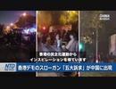 香港デモが中国本土に波及するも生徒多数が行方不明に