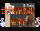 RTA世界記録 「Tits Monkey」00:06:45  琴葉茜のワールドレコードPart1