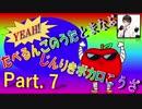 たべるんごのうたで学ぶ人力ボカロ講座Part. 7(taigaさん編)