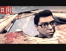 【ホラー】この素晴らしい『サイコブレイク』で絶望を!#11