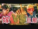 【ストリートファイターVチャンピオンエディション】9月のフリープレイゲームが面白い【嫁VS旦那】