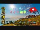 【ゆっくり】スイス絶景ソロ紀行 part35 ~世界遺産!ラヴォーのブドウ畑 ~【旅行】