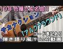 【コード有】サカナクション「アルクアラウンド」サビだけ弾き語り風 covered by hiro'【演奏動画】
