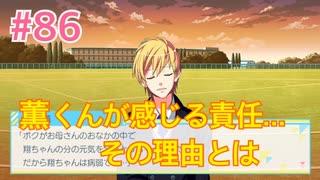 『うたの☆プリンスさまっ♪ Repeat LOVE』実況プレイPart86