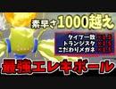 【実況】ポケモン剣盾 冠の雪原 素早さ4桁に到達、全てを置き去りにしたレジエレキ