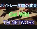 ボイトレ一年間の成果 TM NETWORK Get Wild