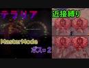 【Terraria】頂目指して近接縛り Part6【ゆっくり実況】