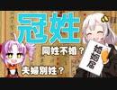 ボロボロ日本語で冠姓を語る【VOICEROID 紲星あかり、ついなちゃん】