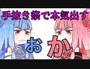 【手抜き祭】琴葉姉妹が手抜き祭で全力を出すただの茶番動画