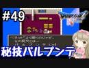 #49【DQ5】ドラゴンクエスト5で癒される!!秘技!パルプンテ!【女性実況】
