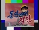 リスとハリネズミ 第10話「トルバク山での決戦」(日本語字幕)