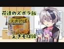 【手抜き祭】花達のズボラ飯【キッチン?】