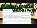 動画編集初心者のリプレイ動画「台風の目」Part24